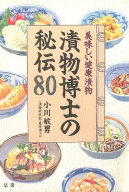 漬物博士の秘伝80 : 美味しい健康漬物-電子書籍