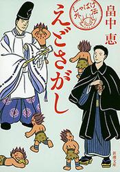 えどさがし(新潮文庫)-電子書籍