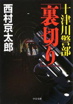 十津川警部「裏切り」-電子書籍