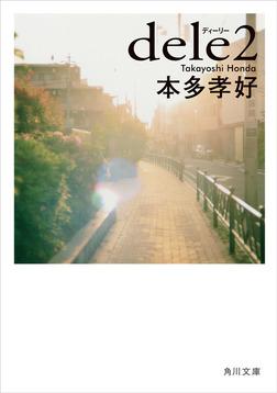 dele2-電子書籍