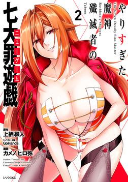 やりすぎた魔神殲滅者の七大罪遊戯(2)-電子書籍