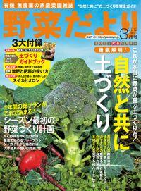 野菜だより2012年3月号