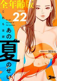 これも全部あの夏のせい(フルカラー)【全年齢版】 22