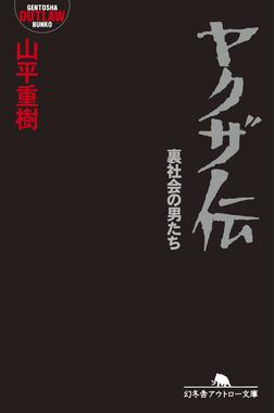 ヤクザ伝 裏社会の男たち-電子書籍