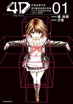 4D(1)-電子書籍