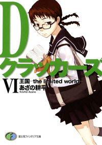 DクラッカーズVI 王国―the limited world―(富士見ファンタジア文庫)