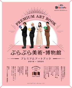 ぶらぶら美術・博物館 プレミアムアートブック 2019‐2020-電子書籍