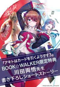 【購入特典】『アキトはカードを引くようです3』BOOK☆WALKER限定特典 川田両悟書き下ろしショートストーリー