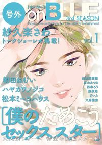 号外 onBLUE 3rd SEASON vol.1