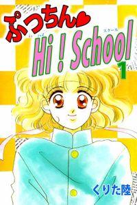 ぷっちん・Hi!School(1)