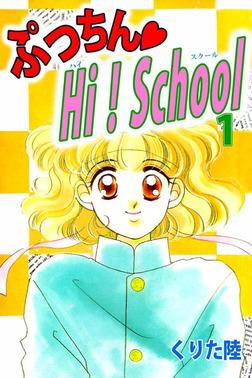 ぷっちん・Hi!School(1)-電子書籍