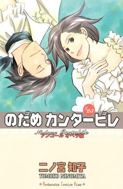 のだめカンタービレ(25)-電子書籍