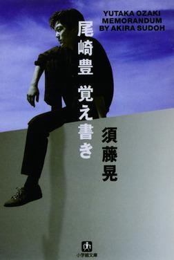 尾崎豊 覚え書き-電子書籍