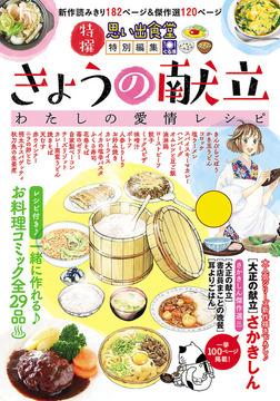 きょうの献立 わたしの愛情レシピ / 1-電子書籍