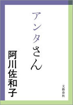 アンタさん-電子書籍