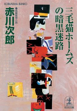 三毛猫ホームズの暗黒迷路-電子書籍