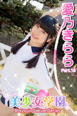 美少女学園 愛乃きらら Part.18-電子書籍