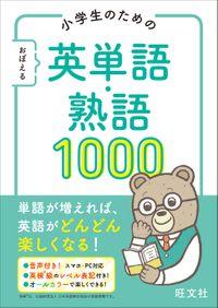 小学生のための おぼえる 英単語・熟語1000(音声DL付)(旺文社)