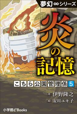 夢幻∞シリーズ こちら公園管理係5 炎の記憶-電子書籍