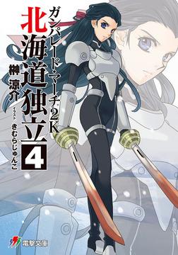 ガンパレード・マーチ 2K 北海道独立(4)-電子書籍