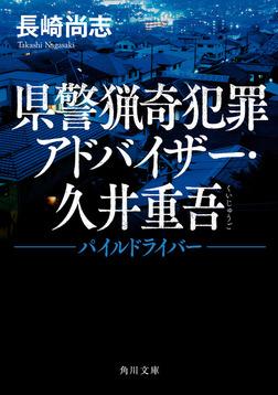 県警猟奇犯罪アドバイザー・久井重吾 パイルドライバー-電子書籍