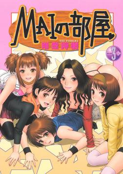 MAIの部屋(3)-電子書籍