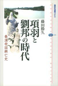 項羽と劉邦の時代 秦漢帝国興亡史(講談社選書メチエ)