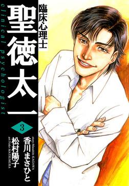 臨床心理士聖徳太一(3)-電子書籍