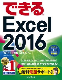 できるExcel 2016 Windows 10/8.1/7対応-電子書籍