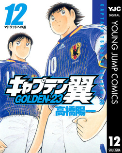 キャプテン翼 GOLDEN-23 12-電子書籍