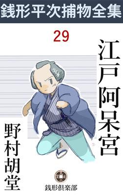 江戸阿呆宮-電子書籍