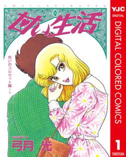 甘い生活 カラー版 呪いのコルセット編 1-電子書籍
