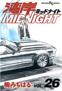 湾岸MIDNIGHT(26)-電子書籍