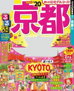 るるぶ京都'20-電子書籍