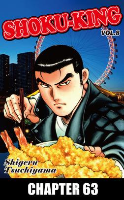 SHOKU-KING, Chapter 63-電子書籍