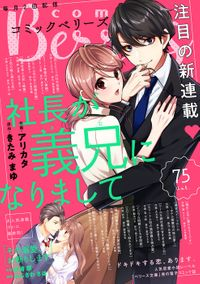comic  Berry's vol.75
