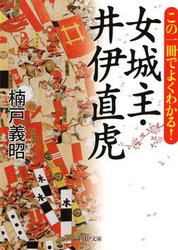 この一冊でよくわかる! 女城主・井伊直虎-電子書籍