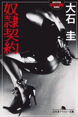 奴隷契約-電子書籍
