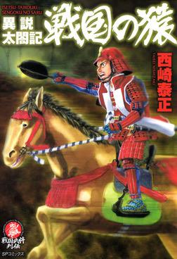 異説太閤記 戦国の猿-電子書籍