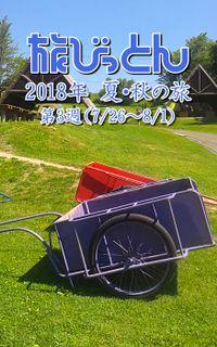 旅びっとん 2018年 夏・秋の旅 第3週