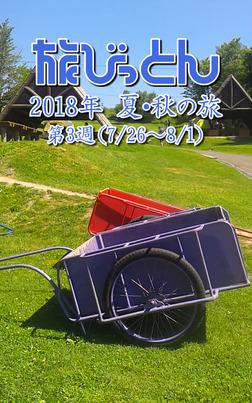 旅びっとん 2018年 夏・秋の旅 第3週-電子書籍
