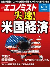 週刊エコノミスト (シュウカンエコノミスト) 2019年06月11日号