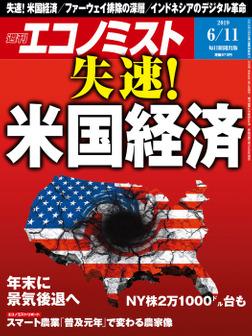 週刊エコノミスト (シュウカンエコノミスト) 2019年06月11日号-電子書籍