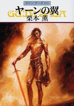グイン・サーガ80 ヤーンの翼-電子書籍
