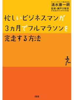 忙しいビジネスマンが3ヵ月でフルマラソンを完走する方法-電子書籍