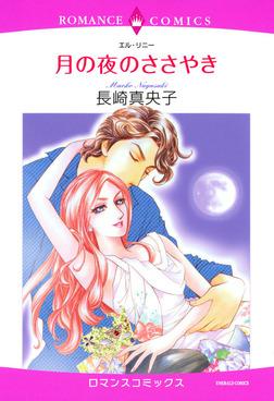 月の夜のささやき-電子書籍