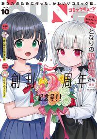 【電子版】月刊コミックキューン 2020年10月号