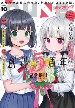 【電子版】月刊コミックキューン 2020年10月号-電子書籍