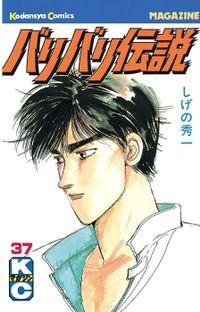 バリバリ伝説(37)