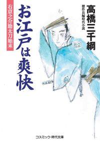 右京之介助太刀始末(コスミック時代文庫)